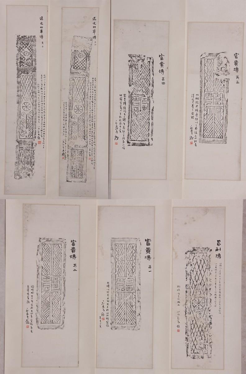 43. 郭沫若重庆考古手迹(昌利砖1幅61×27cm、富贵砖1-4、题延光四年砖1-2)  RMB1,600,000-3,200,000.jpg