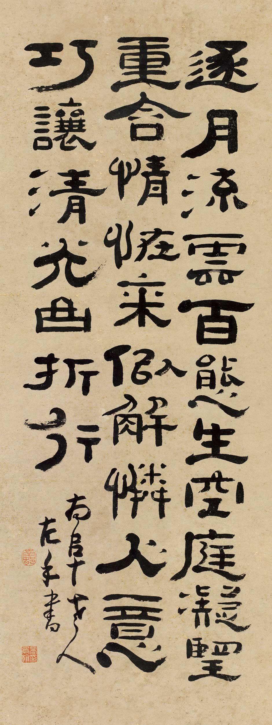 高凤翰-隶书七言诗作品成交价:300000元