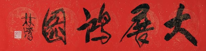 """林墉-行书""""大展鸿图""""作品成交价:流拍,林墉作品拍卖,."""