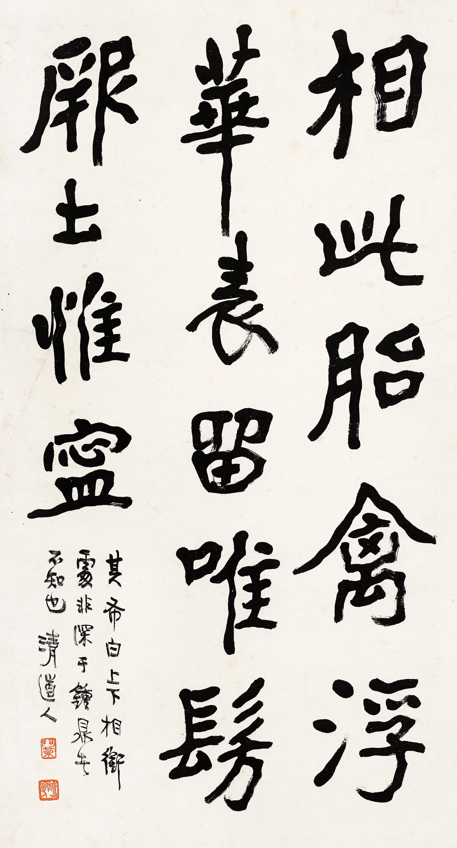 李瑞清-行书临瘗鹤铭拍卖预展