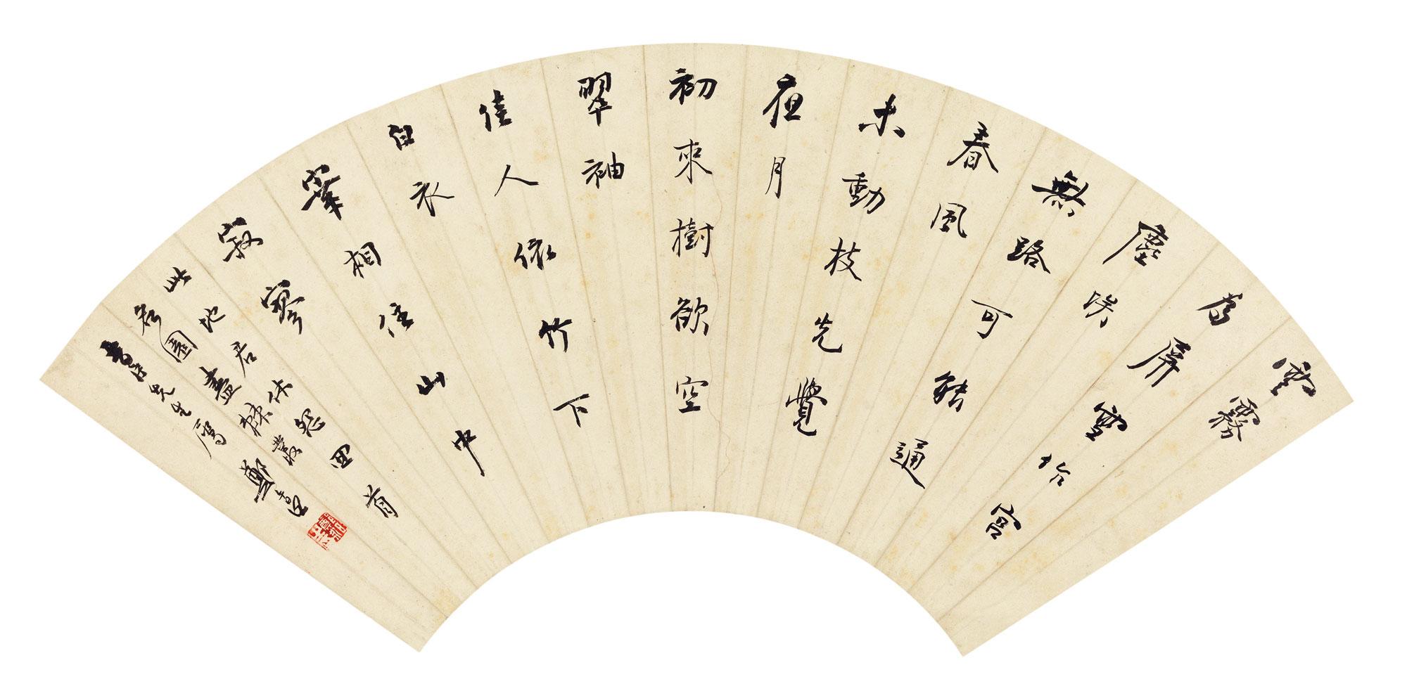 郑午昌-行书七言诗拍卖预展