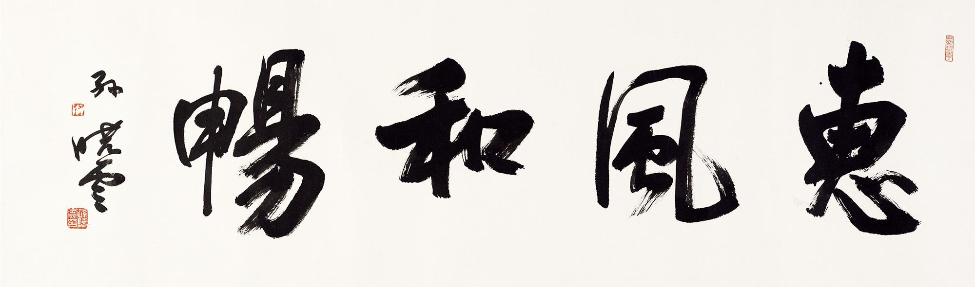 >江苏凤凰国际2015年春季艺术品拍卖会>笔墨当随时代——新金陵画派