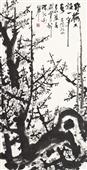 0254 关山月 野梅又报一年春