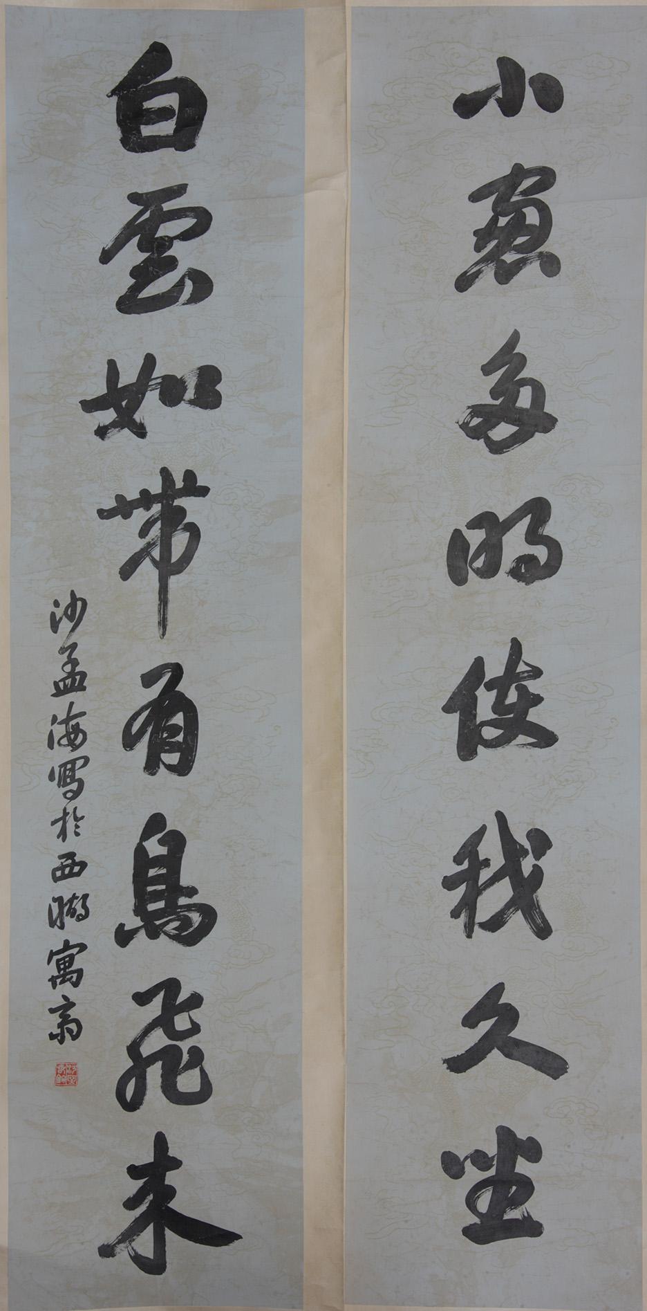 0144   沙孟海  书法