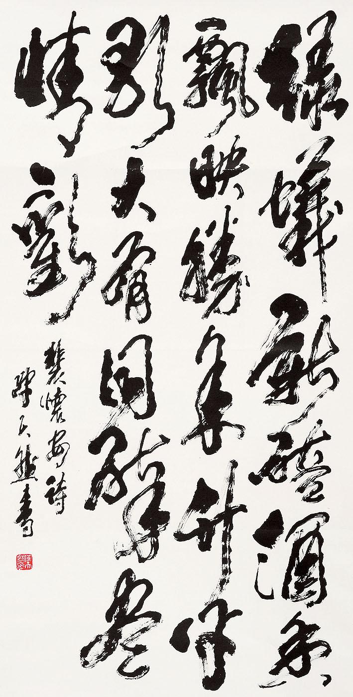 0338   陈天然  书法图片
