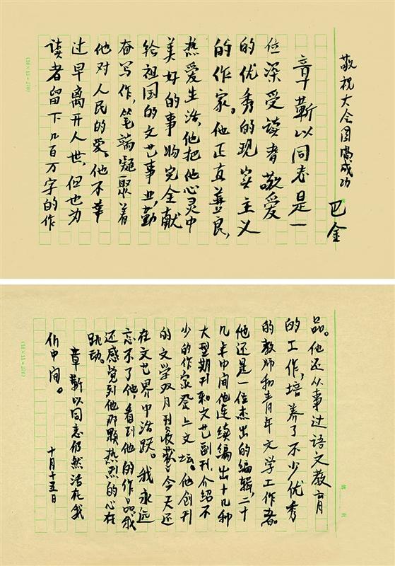 巴金手稿一通二页
