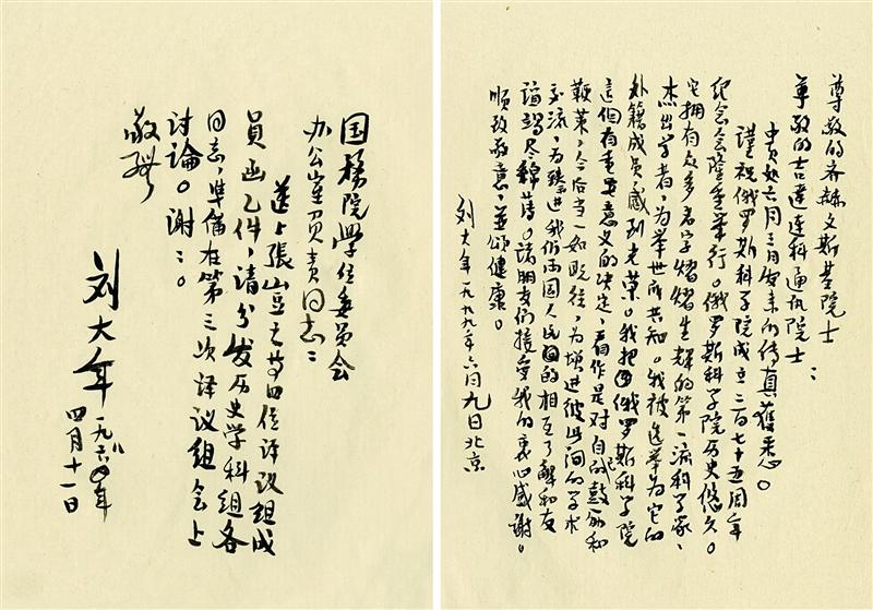 信札二通二页