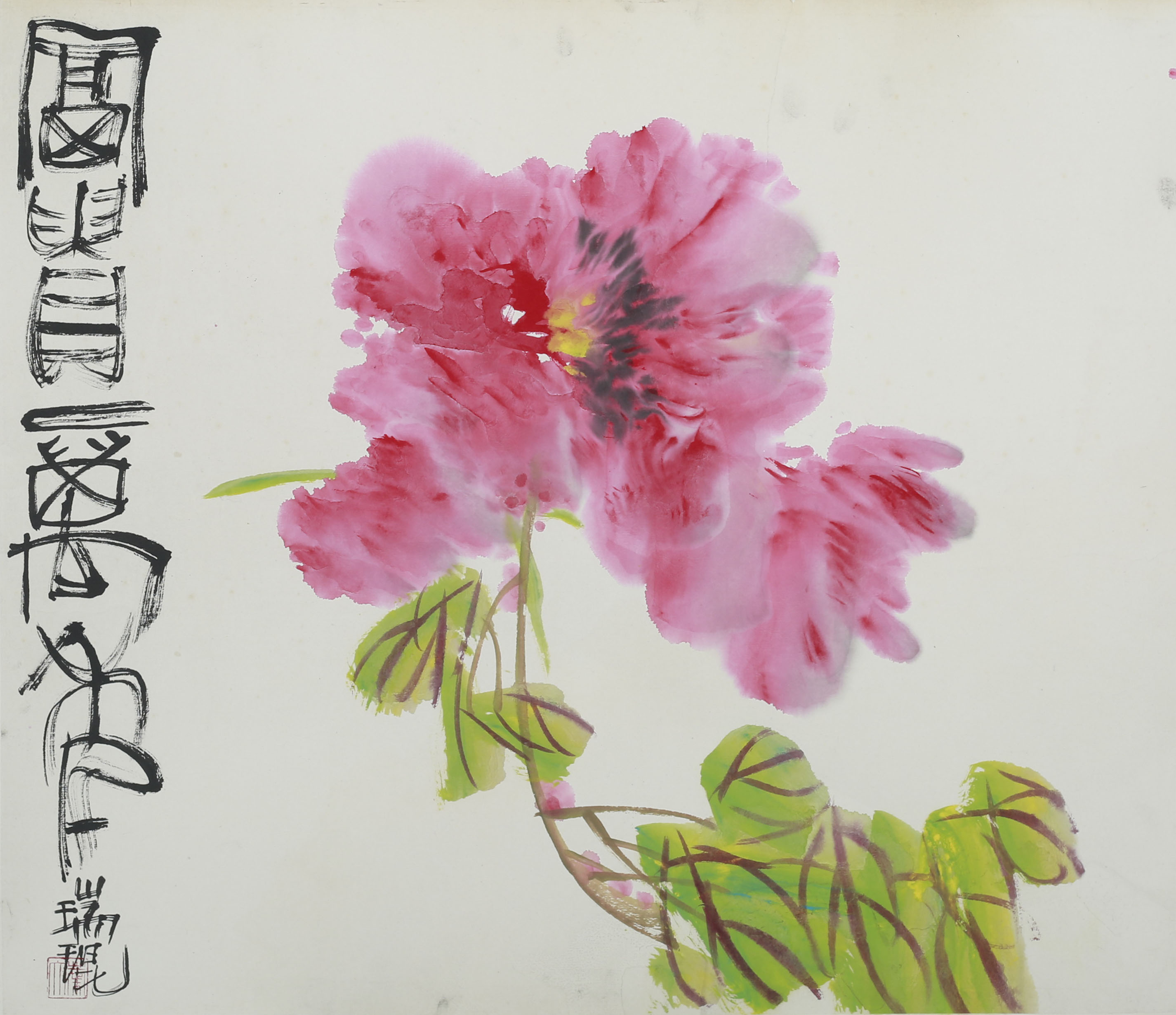 叶瑞琨-牡丹拍卖预展,叶瑞琨作品拍卖估价,灏瀚艺术会