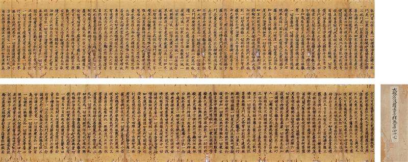 宋人写经 大般若波罗蜜多经卷第四十七一册