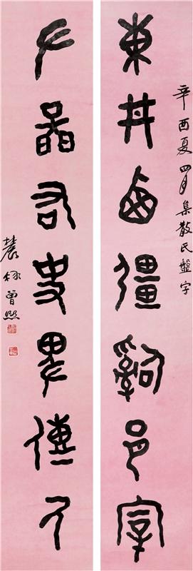 《东丼左图》篆书七言联