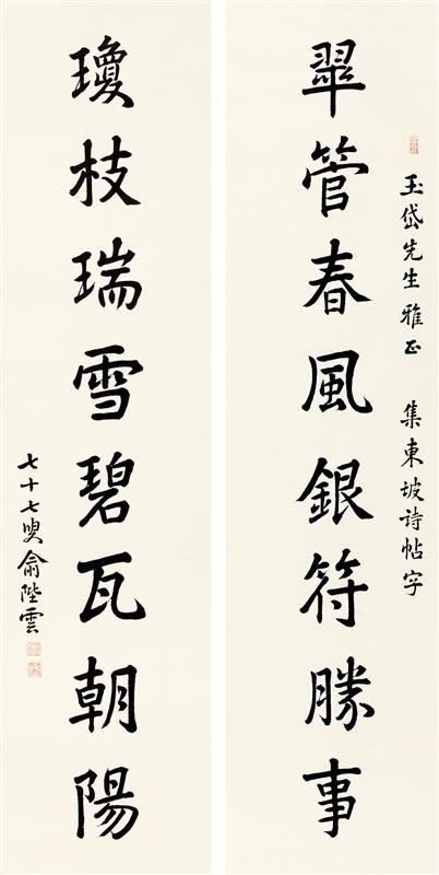 《翠管琼枝》行书八言联