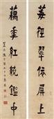 0123 陈介祺 《莓经藕花》行书六言联