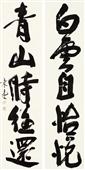 0258 袁克文 《白云青山》行书五言联