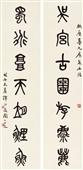 《吴宫蜀道》篆书七言联