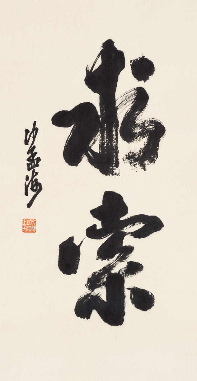 沙孟海-书法作品拍卖预展