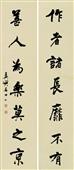 0206 蒋仁 楷书七言联
