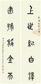 0235 吴敬恒 篆书五言联