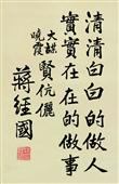 0239 蒋经国 楷书