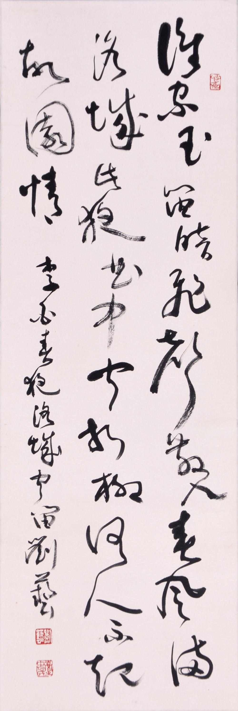 刘艺-书法作品成交价:流拍,刘艺作品拍卖成交记录,嘉.图片