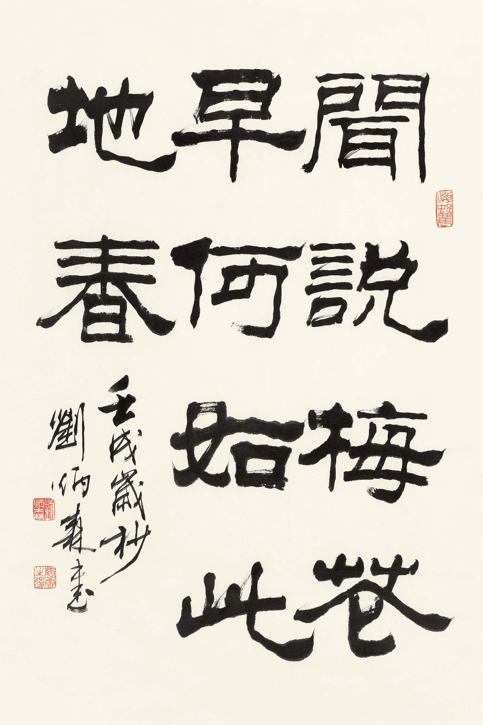 0781   刘炳森  隶书诗句