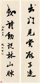 0346 赵熙 书法七言联