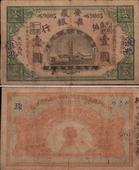 0253  安徽中华银行壹圆