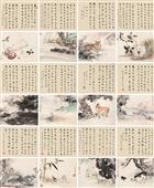 0104 孔小瑜,沈一斋,高振霄 十二生肖图