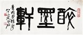 0121 齐白石 书法