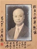 0122  张大千题笺相片(张自忠)