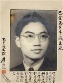 0123  张大千题笺相片(巴金)