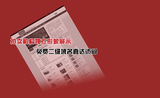 拍卖机构独立形象展示 免费二级域名直达访问