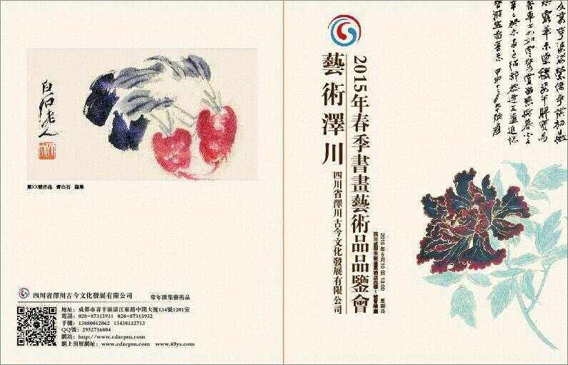 四川泽川拍卖2015年春季艺术品评鉴会