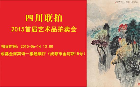 四川联拍2015春季艺术品拍卖会