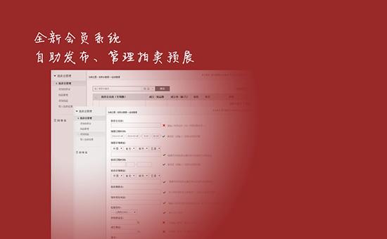 全新会员系统 自助发布,管理拍卖预展